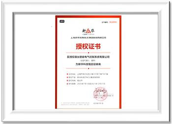上海新华控制技术集团科技有限公司CPAC分散控制系统烟台地区唯一授权经销商