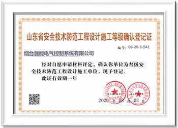山东省安全技术防范工程设计施工等级证书